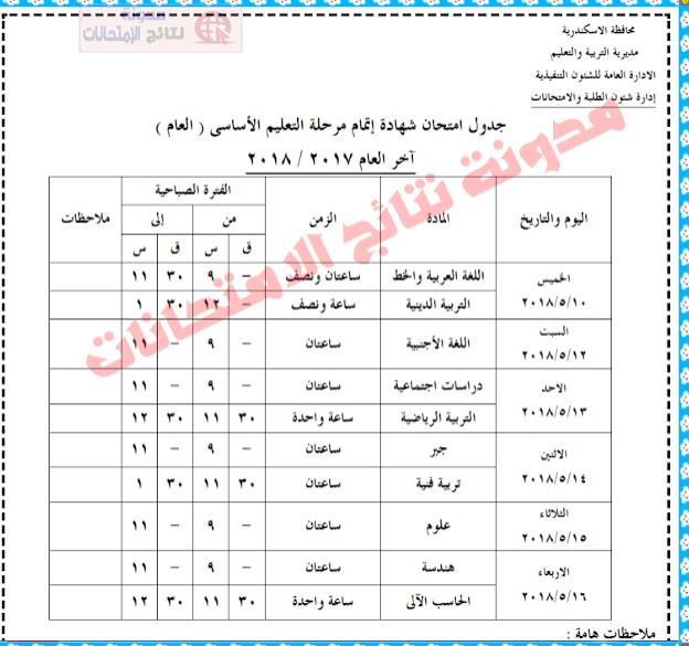 جدول امتحانات الشهادة الاعدادية بمحافظة الاسكندرية 2018 أخر العام بالمواعيد والايام كاملا