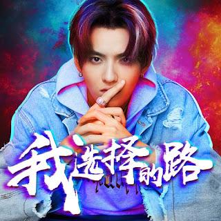 Download Mp3, MV, Video, [Single] Wu Yi Fan (Kris Wu) – I Choose The Road