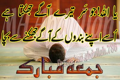 https://4.bp.blogspot.com/-9dJASZ0-XpU/W0WvrqEGH3I/AAAAAAAACZA/QPsBs0sG7OAvX94N7u1CJc2izCPEcCWYgCLcBGAs/s320/New-Islamic-Jumma-Mubarak-Image.jpg