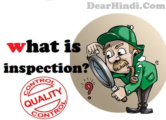 inspection kya hai in hindi