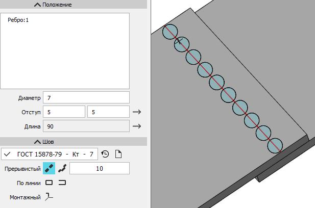 твердотельная 3D-модель точечного сварного шва