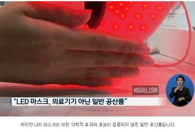 LED 마스크 허위 광고