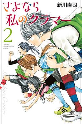 [Manga] さよなら私のクラマー 第01-02巻 [Sayonara Watashi no Kurama Vol 01-02] Raw Download