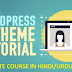 Download WordPress Theme Development Course in Hindi / Urdu
