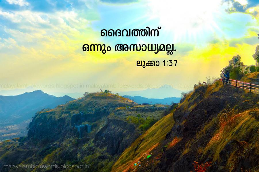 Malayalam Bible Words Luke 1 37 Malayalam Bible Words Bible
