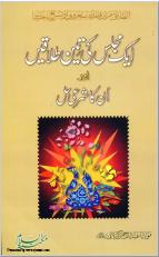 Eik Majlis Ki Tin Talaqein