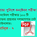 West Bengal Constable Exam Bengali Sample Question Set PDF