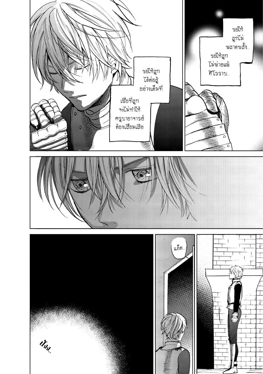อ่านการ์ตูน Saihate no Paladin ตอนที่ 9 หน้าที่ 35
