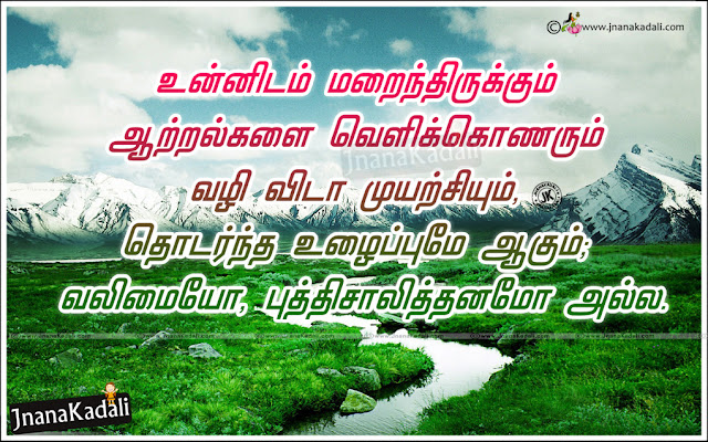 tamil Messages for Whats App, Whats App Sharing tamil motivational lines with hd wallpapers