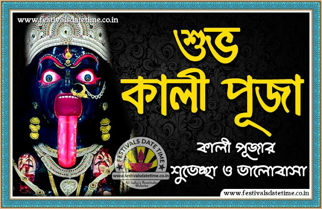 Subho Kali pUja Bengali Wallpaper Free Download
