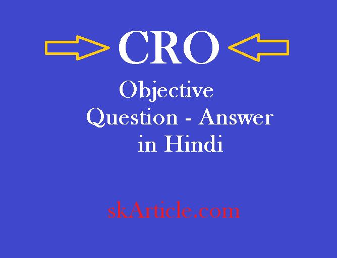 CRO MCQ ,CRO in hindi , Cathode ray ossiloscope in hindi , CRO kya hai , CRO ka upyog kese kare , CRO objective type question in hindi , CRO MCQ , CRO multiple choice question in hindi , CRO Objective pdf , What is CRO , CRO ka pura naam kya hai ,cro objective question answer