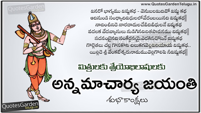 annamacharya jayanti Greetings in telugu - Annnamacharya information in telugu