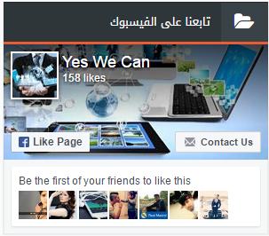 إضافة صندوف إعجابات الفيسبوك بتقنية CSS