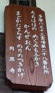 多摩川三十三観音霊場 詩