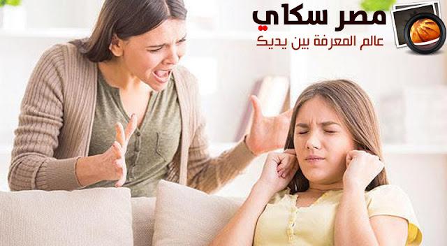 المشكلات النفسية وطرق العلاج والممنوعات Psychological Problems