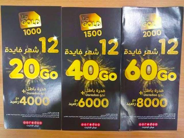 اوريدو تقصف باقي الشركات مع عرض Ooredoo La GOLD الجديد والذي ياتي بباقة 60 جيقا !!