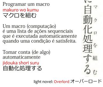 Exemplo de escrita de uma frase no lado da furigana no light novel Overlord