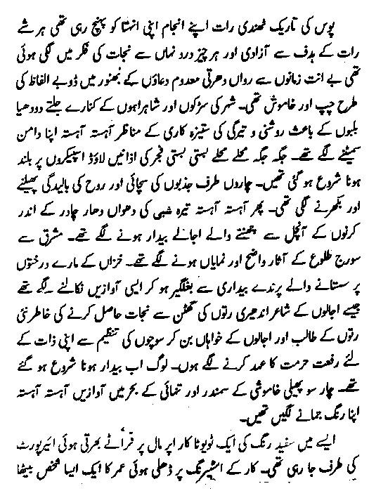 Aslam Rahi novels