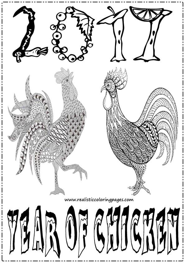 New year 2017 coloring pages for adult realistic for Chinese new year animals coloring pages