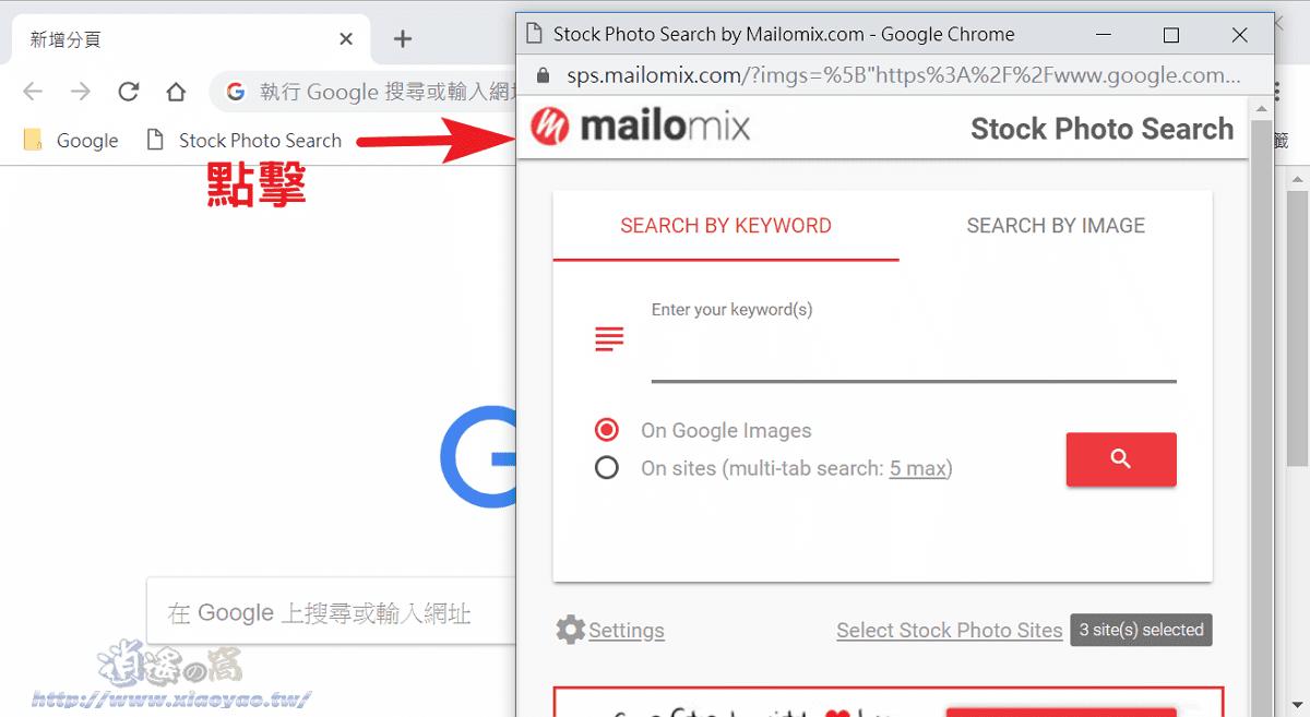 Stock Photo Search 圖片搜尋工具