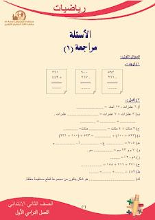 ملخص ومراجعة الرياضيات للصف الثاني الابتدائي ، مراجعة حساب سنة ثانية ابتدائى