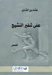 """""""على شفير النشيج"""" قصص للكاتب المغربي هشام بن الشاوي"""