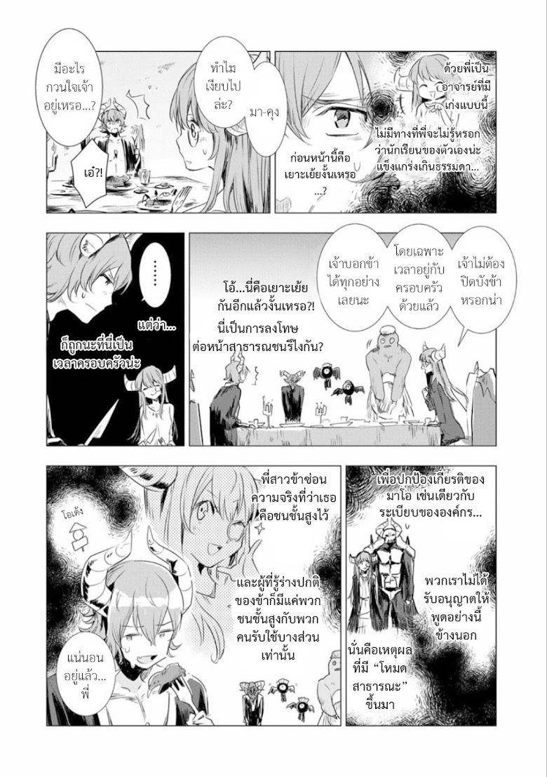 Maohritsu Chu-boss Yousei Academia - หน้า 6