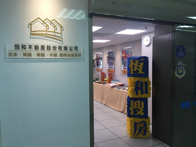 恆和國際地產-新竹營運中心
