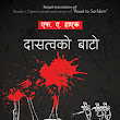 Read Road to Serfdom in Nepali for free - Surath Giri's Blog