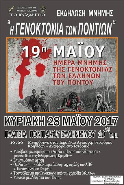 Εκδήλωση μνήμης για τη Γενοκτονία των Ελλήνων του Πόντου στις Κρηνίδες Καβάλας