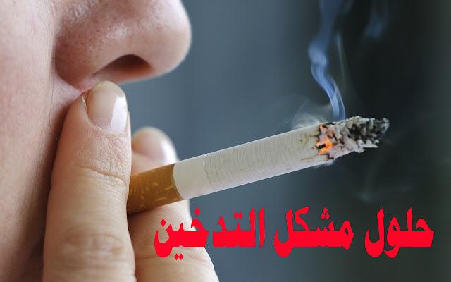 حلول مشكل التدخين