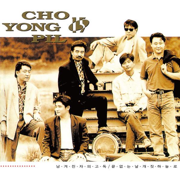 Cho Yong Pil – Cho Yong Pil – 15