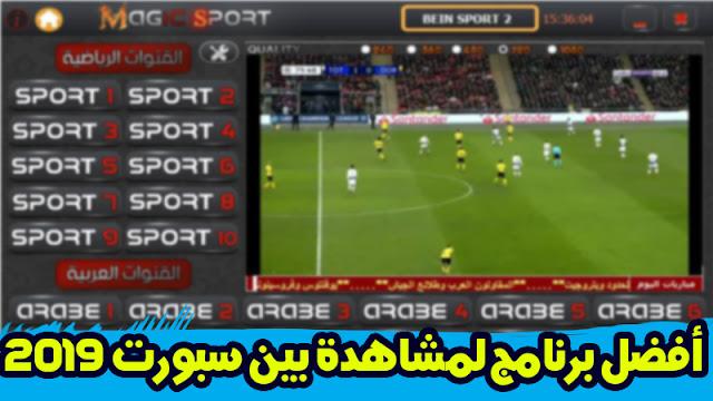 برنامج مشاهدة قنوات bein sport مجانا على حاسوب 2019