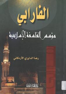 حمل كتاب الفارابي مؤسس الفلسفة الاسلامية - رضا الداوري الأردكاني