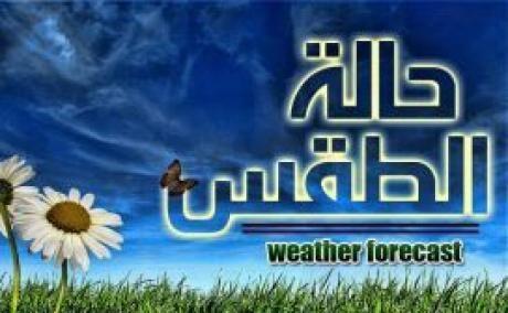هيئة الارصاد الجوية: أخبار الطقس اليوم الاثنين 16-11-2015 , حالة الطقس غدا 16 نوفمبر اضطراب فى حالة الطقس ودرجات الحرارة