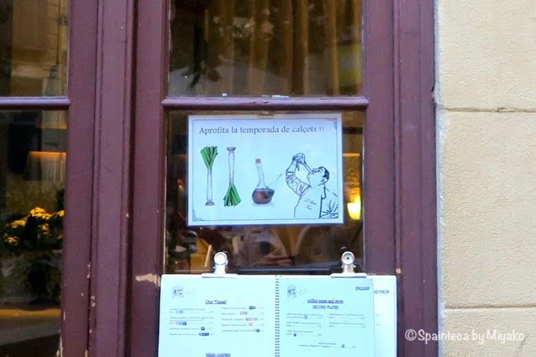 カタルーニャ名物カルソッツを食べたラ·ボケリア市場の路地裏レストラン