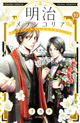 [Manga] 明治メランコリア 第01-10巻 [Meiji Melancholia Vol 01-10] Raw Download
