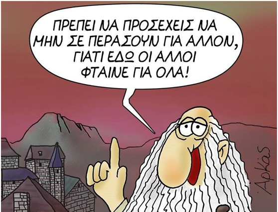 Με σατιρικό σκίτσο του Αρκά η απάντηση του Συλλόγου Γονέων Γυμνασίου Κρανιδίου στον Διευθυντή της ΔΔΕ Αργολίδας