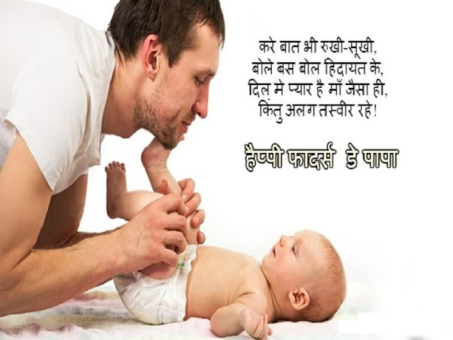 free-download-happy-fathers-day-images-with-quotes-hindi-2018