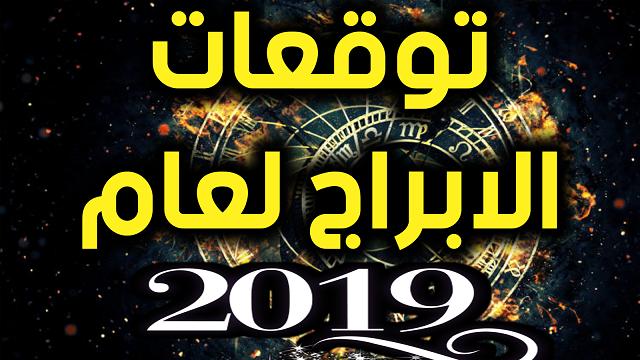 94b92b42a توقعات الابراج لعام 2019 - حظك اليوم - توقعات الابراج