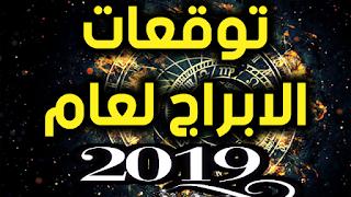 توقعات الابراج لعام 2019