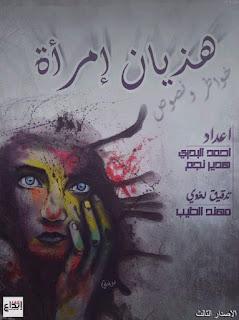 تحميل كتاب هذيان امراة PDF احمد البدري وهدير نجم مجانا من موقع كتابي pdf