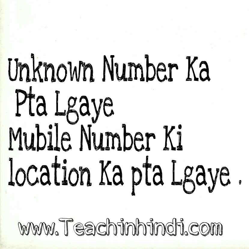 basic knowledge in hindi