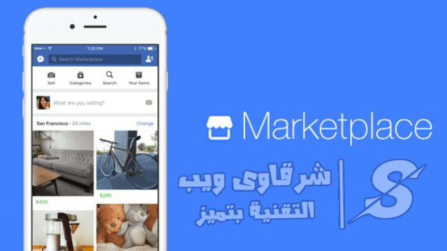 الربح من الفيس بوك عن طريق بيع المنتجات - Facebook Marketplace