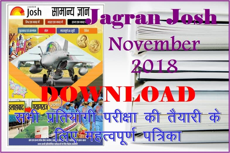 Jagran Josh Magazine November 2018, current Affairs