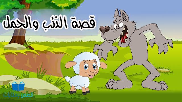 قصة الذئب والحمل