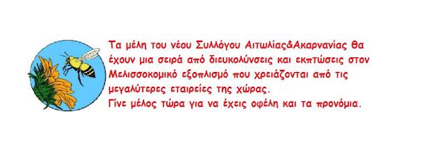 Προσφορά για τα μέλη του νέου Συλλόγου Αιτωλίας & Ακαρνανίας