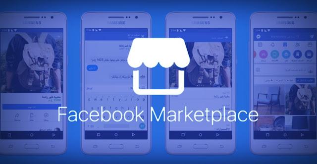 الربح-من-سوق-فيسبوك-Facebook-Marketplace
