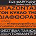ΣΧΟΛΙΑ: Δεν παίζονται οι ΣΥΡΙΖΑΙΟΙ - Να πούμε και ονόματα;