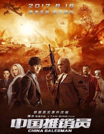 China Salesman (2017) English 720p